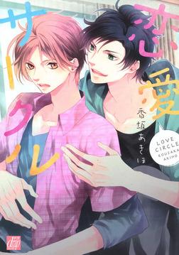 恋愛サークル-電子書籍