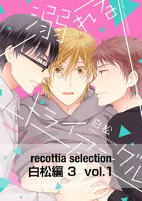 recottia selection 白松編3 vol.1