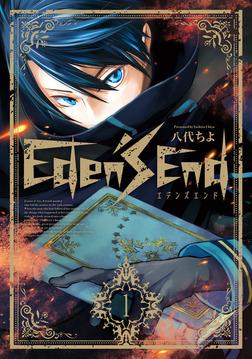 Eden's End 1巻-電子書籍