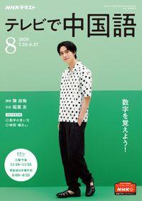 NHKテレビ テレビで中国語 2020年8月号