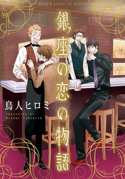銀座の恋の物語-電子書籍