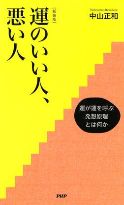[新装版]運のいい人、悪い人 運が運を呼ぶ発想原理とは何か-電子書籍