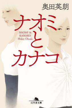ナオミとカナコ-電子書籍