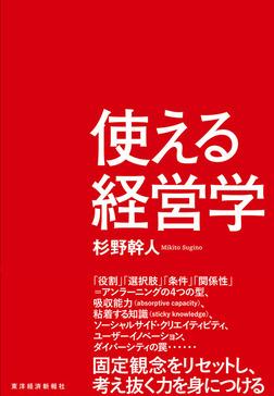 使える経営学-電子書籍