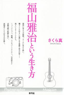 福山雅治という生き方-電子書籍