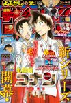 週刊少年サンデー 2021年9号(2021年1月27日発売)