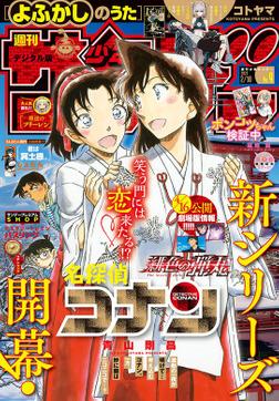週刊少年サンデー 2021年9号(2021年1月27日発売)-電子書籍