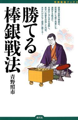 将棋最強ブックス 勝てる棒銀戦法-電子書籍