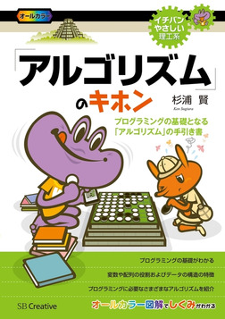 「アルゴリズム」のキホン プログラミングの基礎となる「アルゴリズム」の手引き書-電子書籍