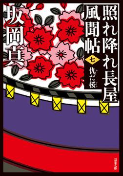 照れ降れ長屋風聞帖 : 7 仇だ桜 <新装版>-電子書籍