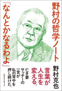 野村の哲学ノート 「なんとかなるわよ」