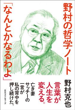 野村の哲学ノート 「なんとかなるわよ」-電子書籍
