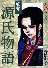 妖変 源氏物語 3巻