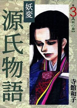 妖変 源氏物語 3巻-電子書籍