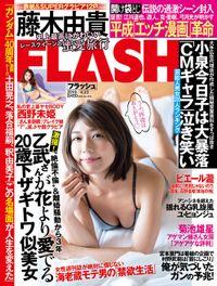 週刊FLASH(フラッシュ) 2019年4月23日号(1511号)