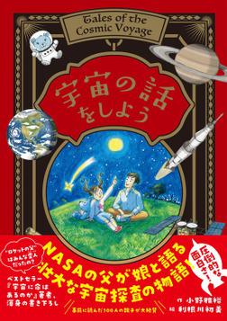 宇宙の話をしよう-電子書籍