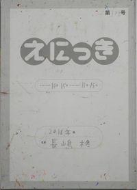TALKEN絵日記179冊目