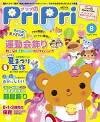PriPri プリプリ 2016年8月号