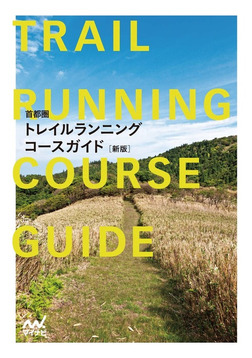 首都圏トレイルランニングコースガイド [新版]-電子書籍