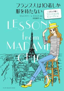 フランス人は10着しか服を持たない コミック版 ファッション&ビューティ 編-電子書籍