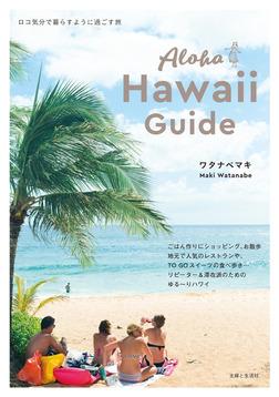 Aloha Hawaii Guide-電子書籍
