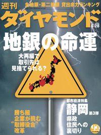 週刊ダイヤモンド 03年6月28日号