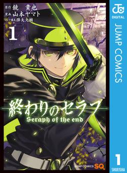終わりのセラフ 1-電子書籍