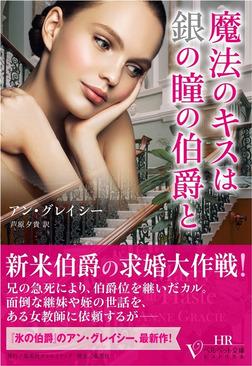 魔法のキスは銀の瞳の伯爵と(ベルベット文庫)-電子書籍