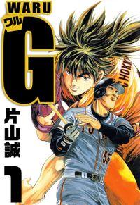 ワルG(まんが王国コミックス)