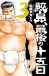 【期間限定 無料お試し版】鮫島、最後の十五日(少年チャンピオン・コミックス)