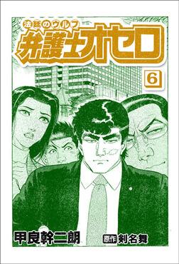 弁護士オセロ 6巻-電子書籍