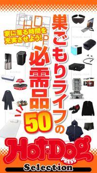 ホットドッグプレスセレクション 巣ごもりライフの必需品50 2020年12/11号