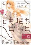 ともだちごっこ 【分冊版】 FLEUR.12