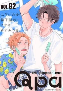 Qpa vol.92 エロ-電子書籍