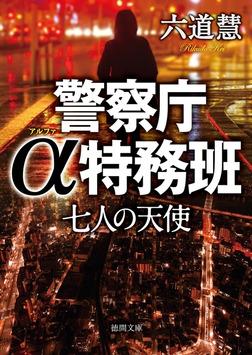 警察庁α特務班 七人の天使-電子書籍
