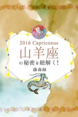 2016年の山羊座の秘密を紐解く!-電子書籍