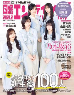 日経エンタテインメント! 2021年2月号 [雑誌]-電子書籍
