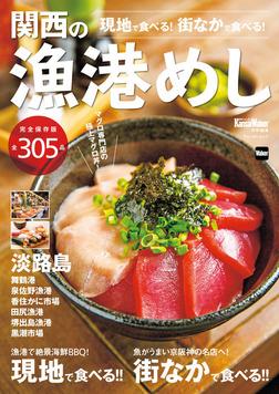 関西の漁港めし 関西Walker特別編集-電子書籍