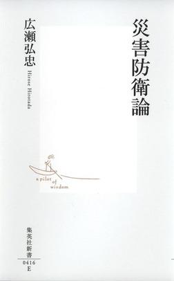 災害防衛論-電子書籍