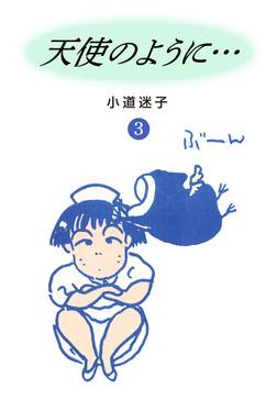 天使のように(3)-電子書籍