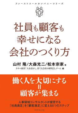 ファーストコールカンパニーシリーズ 社員も顧客も幸せになる会社のつくり方-電子書籍