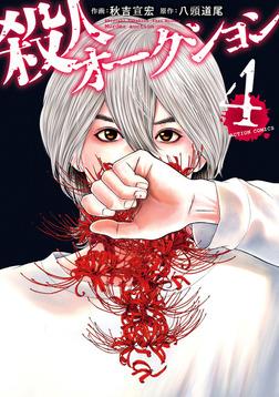 殺人オークション : 4-電子書籍