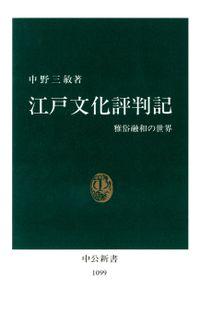 江戸文化評判記 雅俗融和の世界(中公新書)
