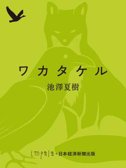 ワカタケル-電子書籍