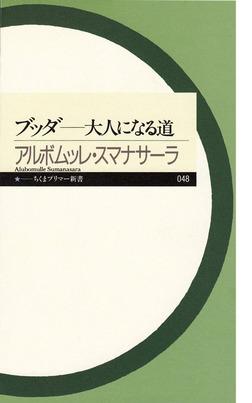 ブッダ ──大人になる道-電子書籍