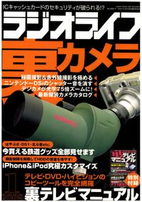 ラジオライフ2009年1月号
