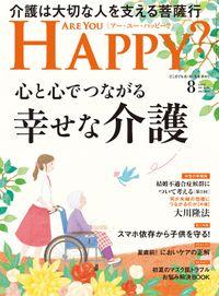 Are You Happy? (アーユーハッピー) 2021年8月号