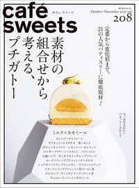 cafe-sweets vol.208