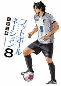 フットボールネーション(8)