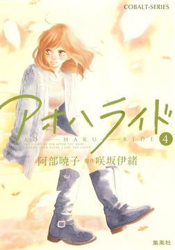 小説版 アオハライド4-電子書籍